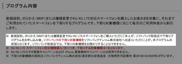 Softbank shitadori 20120925 1809