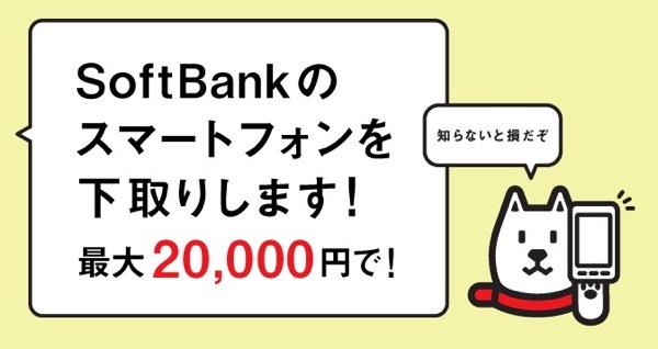 Softbank sitadori 20120925