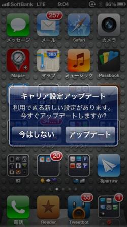 Softbankupdate