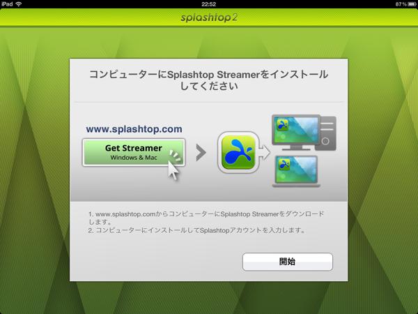 Splashtop 20120717 003