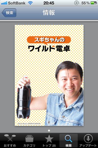 Sugi 20120517IMG 0100