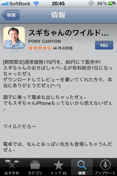 Sugi 20120517IMG 0101