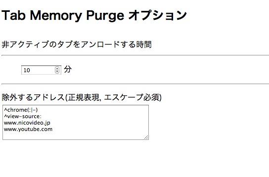 Tab memory purge 20120716 001