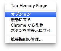 Tab memory purge 20120716 003