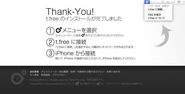 Tfree 20120721 004