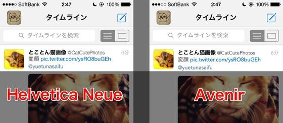 Tweetbot 33 20140311 0 1