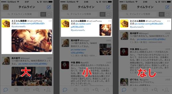 Tweetbot 33 20140311 2