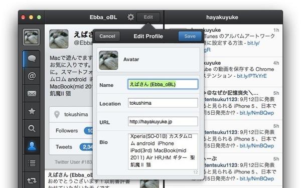 Tweetbot alpha4 20120814
