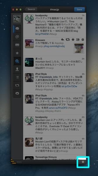 Tweetbot rel4 20120804 1