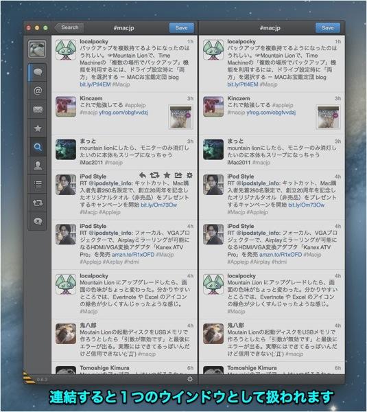 Tweetbot rel4 20120804 4