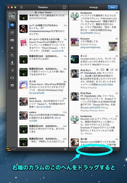 Tweetbot rel4 20120804 6