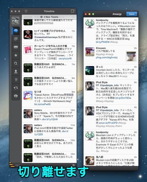 Tweetbot rel4 20120804 7