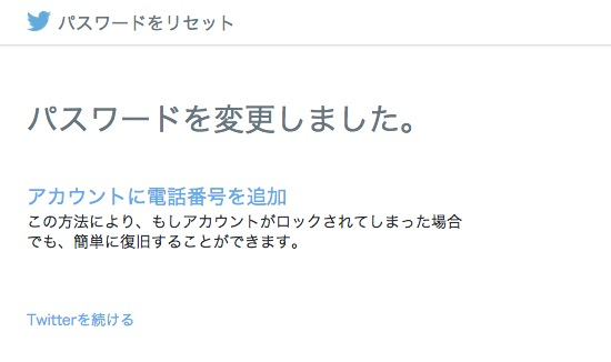 Twitter lock 20150510 4