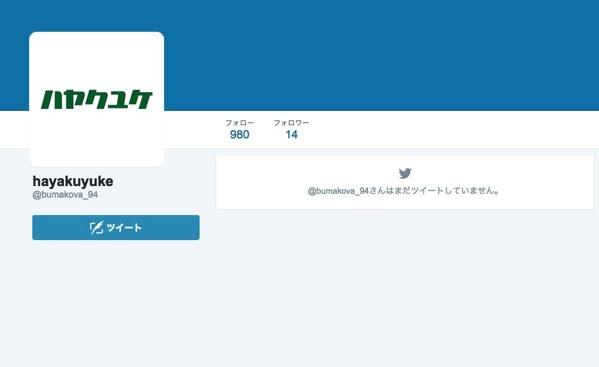 Twitter spam 20150807 1