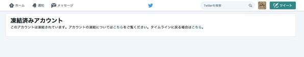 Twitter spam 20150807 2