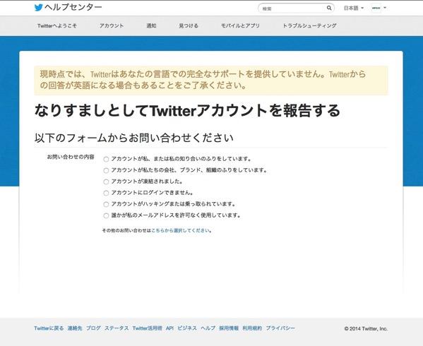 Twitter spam 20150807 3