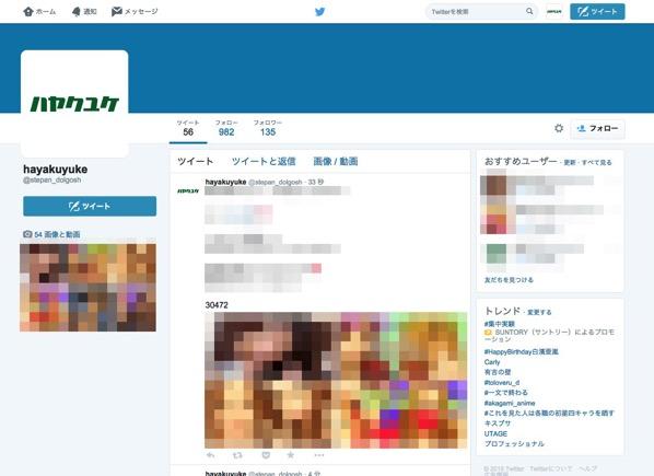 Twitter spam 20150807 7