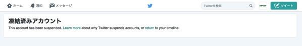Twitter spam 20150807 8