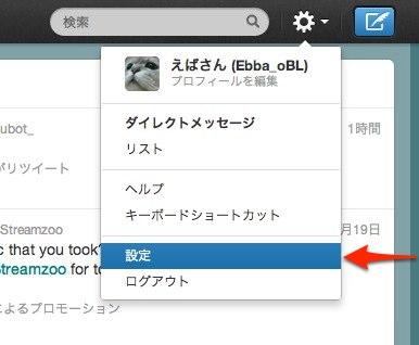 Twitter header 20120923 2