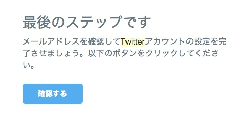 Twitter new acount 20150224