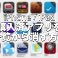 【iPhone / iPad】App Store の購入済一覧からアプリを消す方法