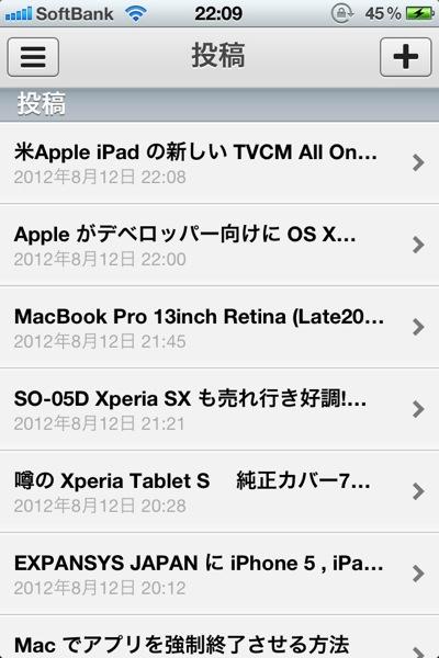 Wordpress iosapp 20120812 1