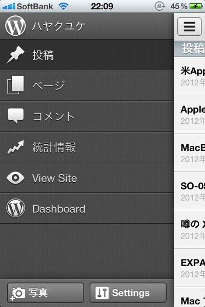 Wordpress iosapp 20120812 2