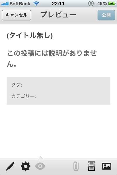 Wordpress iosapp 20120812 4