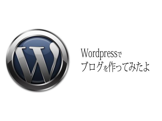 Wordpressでブログを作ってみたよ