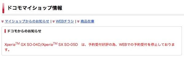 Xperia sx 20120812 1