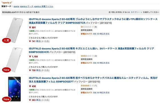 Xperia z 20130211 001