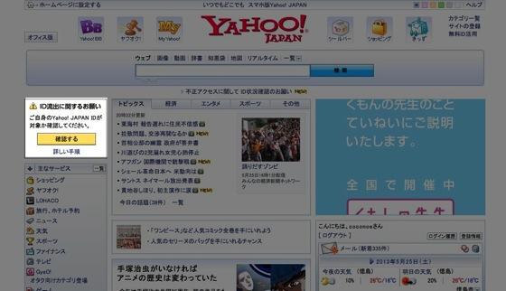 Yahoo id check 20130525 0 2