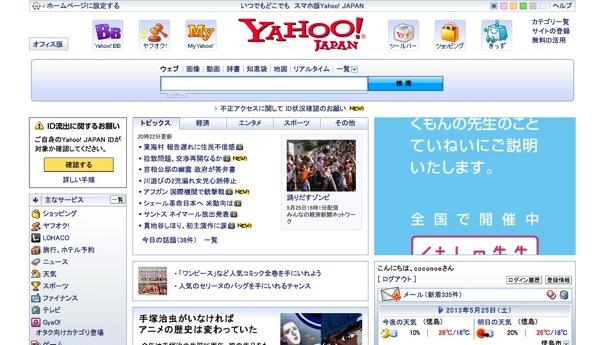 Yahoo id check 20130525 0