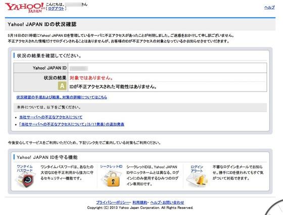 Yahoo id check 20130525 1